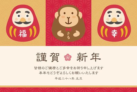 Monkey and Daruma doll