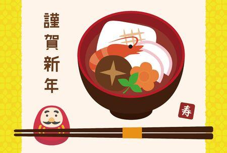 rice cake: New Years card