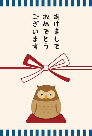 new year card  イラスト・ベクター素材