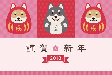 2018 new year card Vectores