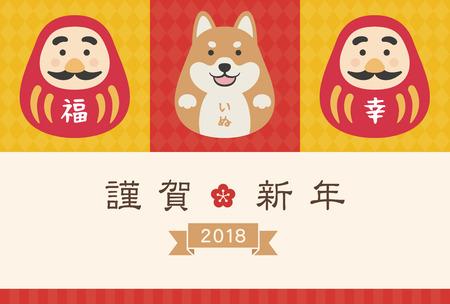 2018 new year card Иллюстрация