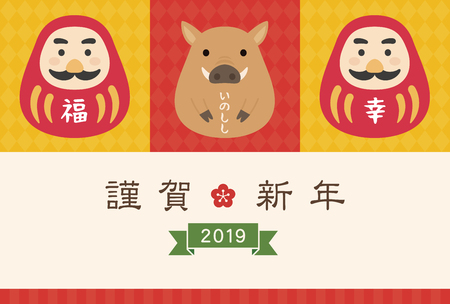 2019 new year card Vectores