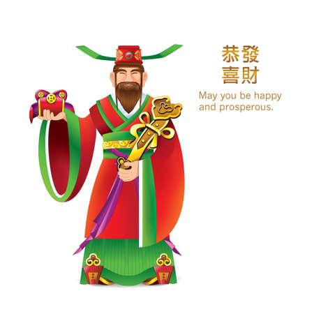 """Chinese karakter """"God of Fortune"""" Chinese tekst """"Gong Xi Fa Cai"""" betekent -. Kan welvaart met u zijn. Stock Illustratie"""