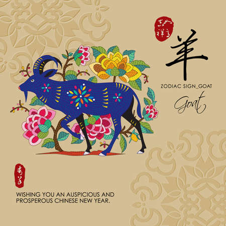 astrology signs: 12 Chinese Zodiac Signs of Goat with chinese calligraphy text and the translation. Auspicious Chinese Seal top Good luck and happiness to you and bottom Goat. Illustration