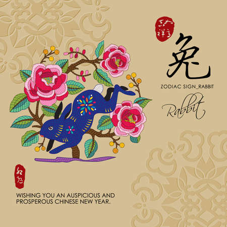 flores chinas: 12 Signos del zodiaco chino del conejo con el texto de la caligrafía china y la traducción. Auspicioso sello superior chino buena suerte y felicidad para usted y el conejo de fondo. Vectores