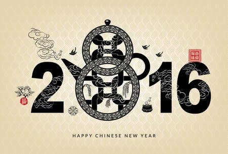 """Jaar 2016 Chinees Nieuwjaar Tea Pot Design. Chinese tekst in een vierkant stempel op rechts 'Gong Hij Xin Xi """"betekent Gelukkig Nieuwjaar. Gunstige zegel """"Fu"""" betekent Blessing. Stock Illustratie"""