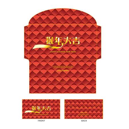 """Geld Red Packet met Die Cut. Chinese Text Translation """"Hou Nian Da Ji"""" betekenen Gelukkig in het Jaar van de Aap. Stock Illustratie"""