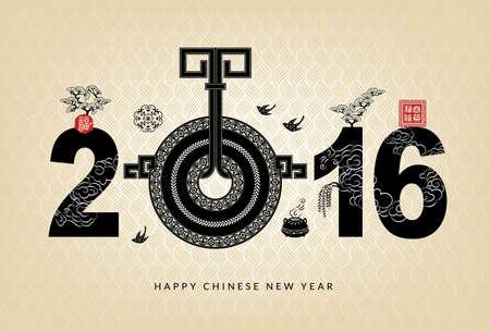 """Jaar 2016 Chinees Nieuwjaar Lute Design. Chinese tekst in een vierkant stempel op rechts 'Gong Hij Xin Xi """"betekent Gelukkig Nieuwjaar. Gunstige zegel """"Fu"""" betekent Blessing."""