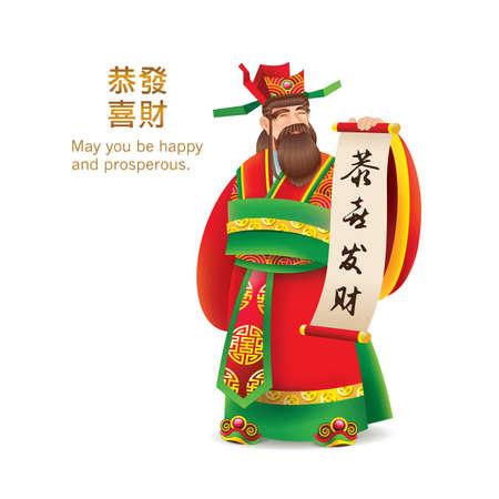 """bonne aventure: Caractère chinois """"Dieu de la richesse"""" texte chinois """"Gong Xi Fa Cai» signifie -. Que la prospérité soit avec vous. Illustration"""