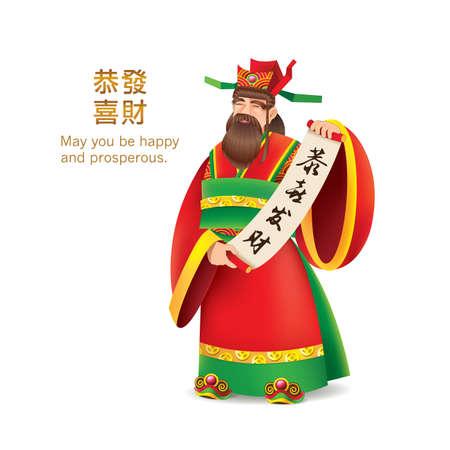 """Chinese karakter """"God of Wealth"""" Chinese tekst """"Gong Xi Fa Cai"""" middelen kunnen welvaart bij je zijn. Stock Illustratie"""
