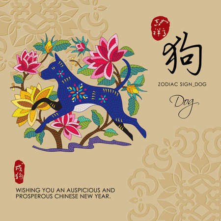 auspicious: 12 Chinese Zodiac Signs of Dog with chinese calligraphy text and the translation. Auspicious Chinese Seal top Good luck and happiness to you and bottom Dog. Illustration