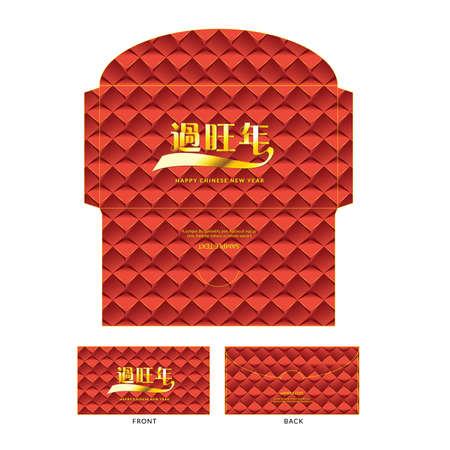 "Geld Red Packet met Die Cut. Chinese Text Translation ""Guo Wang Nian"" betekenen dat een bloeiende Jaar. Stock Illustratie"