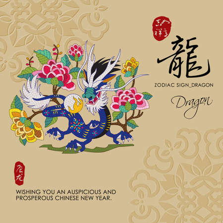chinese: 12 Chinese Zodiac Signs of Dragon with chinese calligraphy text and the translation. Auspicious Chinese Seal top Good luck and happiness to you and bottom Dragon.