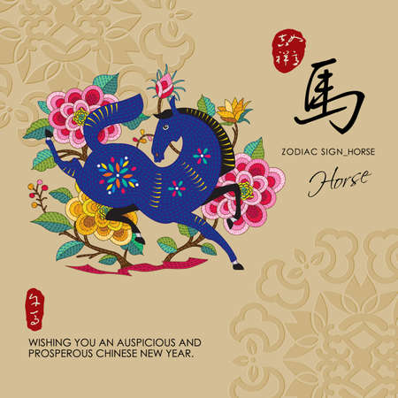 zodiac signs: 12 Chinese Zodiac Signs of Horse with chinese calligraphy text and the translation. Auspicious Chinese Seal top Good luck and happiness to you and bottom Horse.