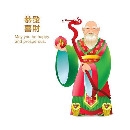 """felicitaciones: El carácter chino """"dios de la longevidad"""". Texto chino """"Gong Xi Fa Cai"""" significa """"Que seas feliz y próspera y"""" Shou """"en melocotón significa"""" longevidad """". Vectores"""