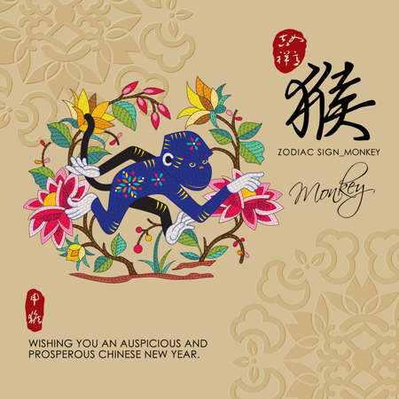 red sign: 12 Chinese Zodiac Signs of Monkey with chinese calligraphy text and the translation. Auspicious Chinese Seal top Good luck and happiness to you and bottom Monkey. Illustration