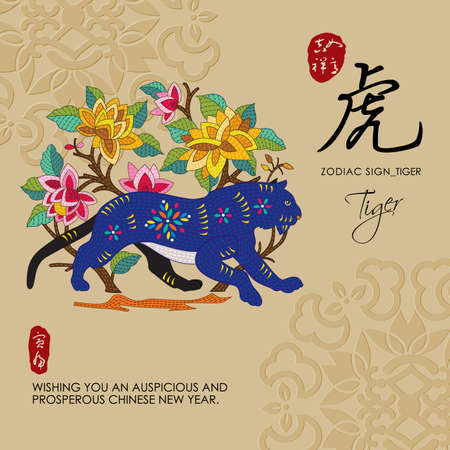 astrology signs: 12 Chinese Zodiac Signs of Tiger with chinese calligraphy text and the translation. Auspicious Chinese Seal top Good luck and happiness to you and bottom Tiger.