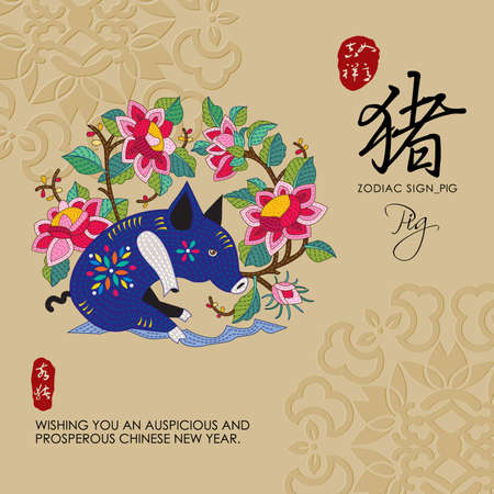 chinese: 12 Chinese Zodiac Signs of Pig with chinese calligraphy text and the translation. Auspicious Chinese Seal top Good luck and happiness to you and bottom Pig.