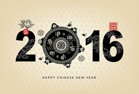 """FOCAS: 2016 A�o Nuevo chino Reuni�n Cena. Texto chino en un sello cuadrado en el lado derecho """"Gong He Xin Xi"""" significa Feliz A�o Nuevo. sello auspicioso """"Fu"""" significa bendici�n."""