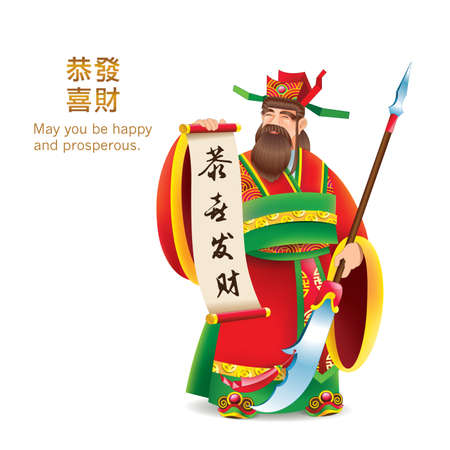 Chinese Character Military God of Wealth Chinese Text Gong Xi Fa Cai means -. May prosperity be with you.