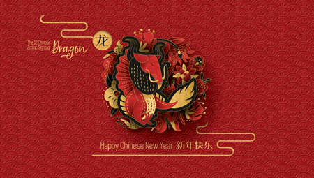 The 12 Chinese Zodiac Signs of Dragon with corresponding hieroglyphs.