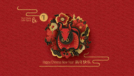 The 12 Chinese Zodiac Signs of Ox with corresponding hieroglyphs. Happy Chinese New Year greeting. Vector illustration.