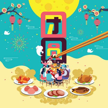 Chinese New Year Activities-Reunion Dinner Design with corresponding hieroglyphs. Illustration