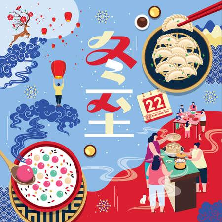 Dongzhi Festival or Winter Solstice Festival Design with corresponding hieroglyphs.  イラスト・ベクター素材