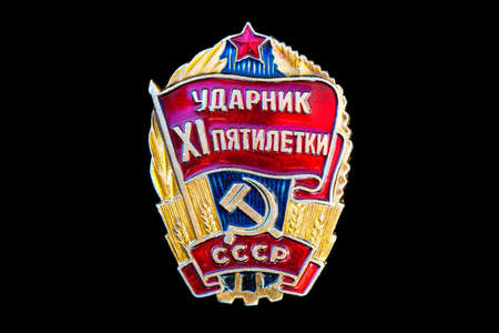 Medal for his work  Ninth Five-Year Plan  USSR, Russia  Stock Photo - 15855153