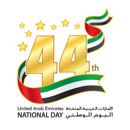 """Logo del Día Nacional de los Emiratos Árabes Unidos 44a, una inscripción en árabe en inglés """"Emiratos Árabes Unidos, el Día Nacional"""", la bandera de la cinta, ilustración vectorial"""