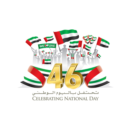 UAE 46th National Day icon, typographic emblems and badge with white Background. An inscription in Arabic and English.