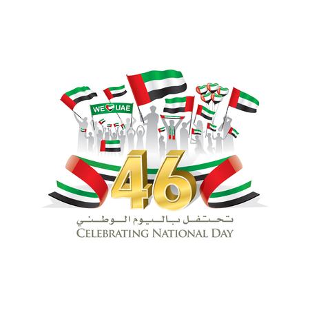 Icône de la 46e journée nationale des Emirats Arabes Unis, emblèmes typographiques et badge avec fond blanc. Une inscription en arabe et en anglais.
