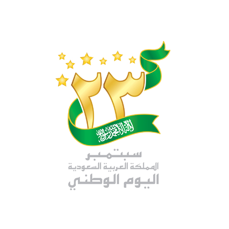 Saudi Arabia National Day Logo, Typographic emblems & badge, An inscription in Arabic