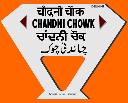 Chandni chowk name stone on streets in four languages.