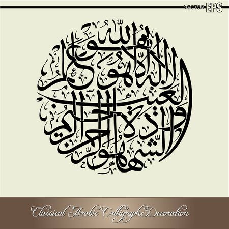 Arabic Calligraph decoration  Calligraphy from Arabian History.