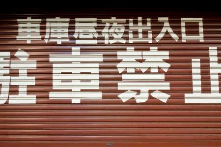 Signboard of garage