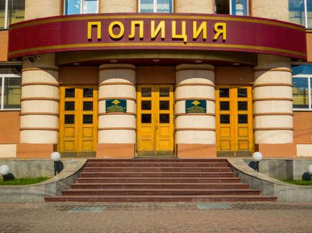 Police Station in Novosibirsk, Siberia, Russia