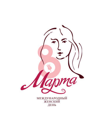8 march and female face. Elegant greeting card in Russian language. International Womens Day. Flyer and other users.