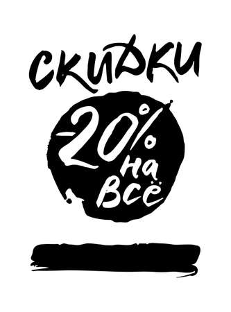 Sale poster. Template for salesin Russian. Translated as: discount 20% on everything !!! Calligraphy lettering Can be used for your advertising sales promotion.