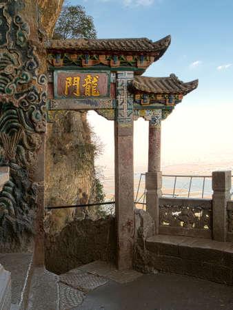 kunming: Dragon Gate at Kunming, China Stock Photo