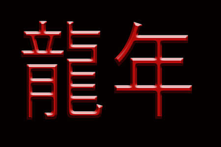 year of the dragon in traditional chinese language