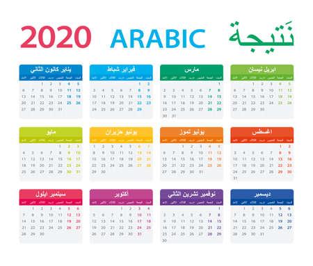 Modèle vectoriel de calendrier couleur 2020 - version arabe