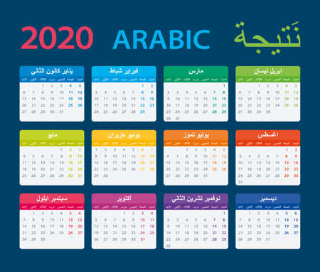 Vector template of color 2020 calendar - Arabic version