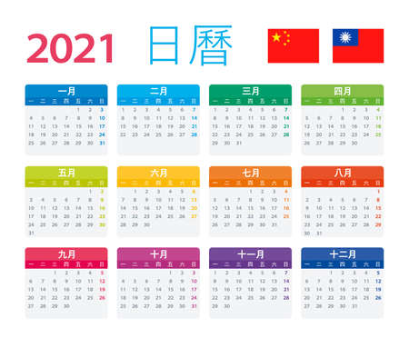 Vector template of color 2021 calendar - Chinese version