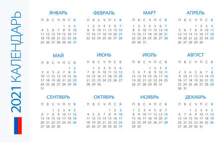 Calendar 2021 year Horizontal - vector illustration. Russian version Archivio Fotografico - 146838255