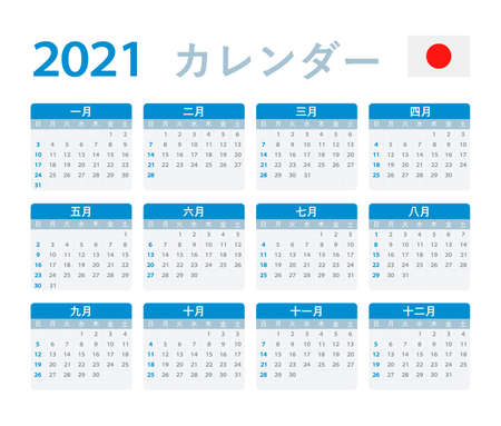 Vector template of color 2021 calendar - Japanese version Archivio Fotografico - 146838265