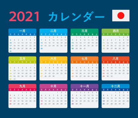 Vector template of color 2021 calendar - Japanese version Archivio Fotografico - 150582485