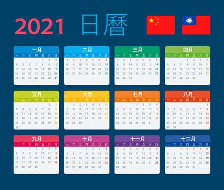 Vector template of color 2021 calendar - Chinese version Archivio Fotografico - 150582486