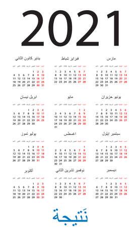 Vector template of color 2021 calendar - Arabic version Archivio Fotografico - 150660700