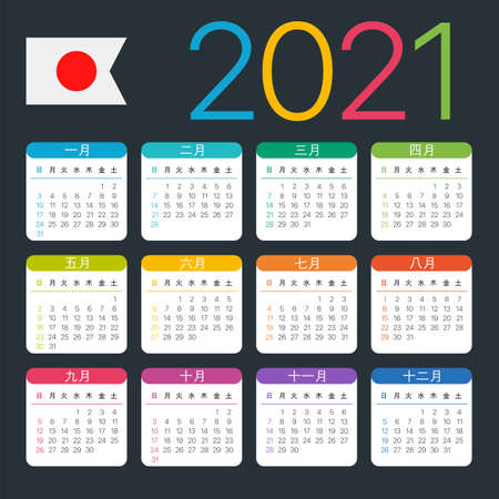 Vector template of color 2021 calendar - Japanese version Archivio Fotografico - 151088348